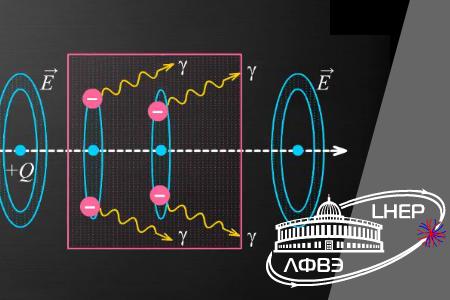 Course Image Прохождение частиц через вещество